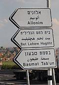 Photo of Nazaret, Camino a Nazaret, Israel - Indicadores De Ruta