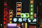 Camara Sony CyberShot DSC-V3 Kowloon Carlos Clemente HONG KONG Foto: 10047